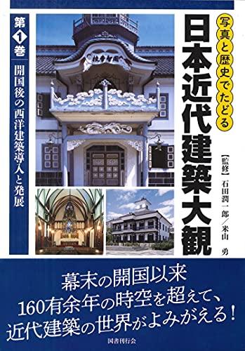 写真と歴史でたどる日本近代建築大観:第一巻 開国後の西洋建築導入と発展