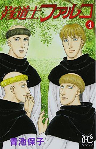 修道士ファルコ 4 (プリンセスコミックス)