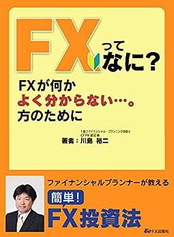 [川島裕二]のFXってなに?: FXが何かよく分からない方のために