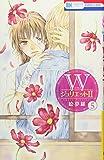 WジュリエットII 5 (花とゆめCOMICS)