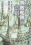 スペイン無敵艦隊の悲劇: イングランド遠征の果てに