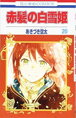 赤髪の白雪姫 20 (花とゆめCOMICS)の詳細を見る