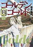 ゴールデンゴールド(8) (モーニングコミックス) - 堀尾省太