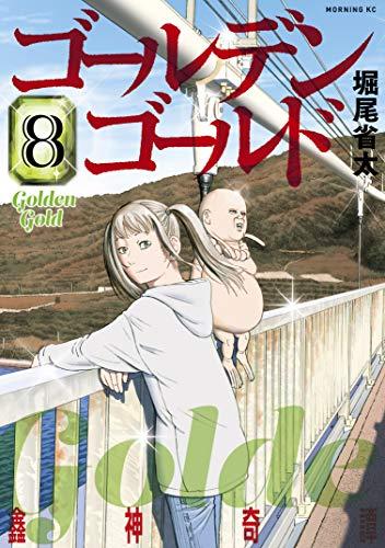 ゴールデンゴールド(8) (モーニングコミックス)