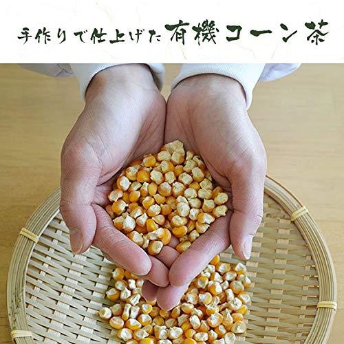 がばい農園『有機栽培コーン茶』