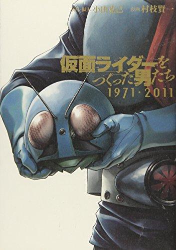 仮面ライダーをつくった男たち 1971・2011 (KCデラックス)