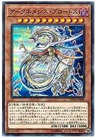 アークネメシス・プロートス スーパーレア 遊戯王 エターニティ・コード etco-jp008