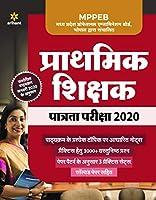MPPEB Prathmik Shikshak Patrata Pariksha 2020