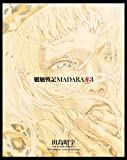 MADARA ARCHIVES 3 魍魎戦記MADARA赤(3) 【単巻】MADARA ARCHIVES (角川コミックス・エース)