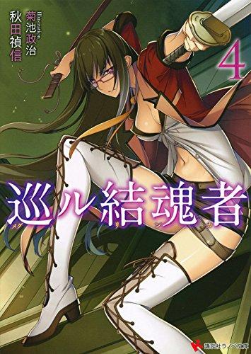 巡ル結魂者4 (講談社ラノベ文庫)