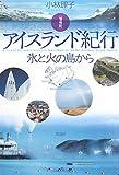 【増補版】アイスランド紀行―氷と火の島から