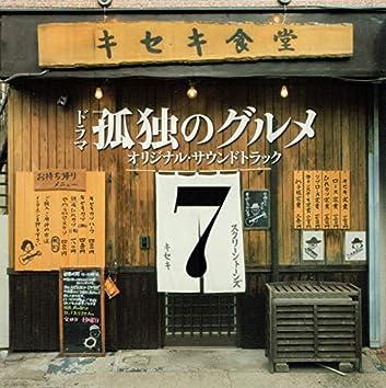 KODOKU NO GOURMET SEASON7 O.S.T.