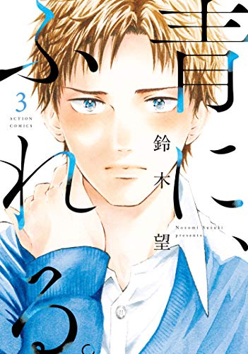 青に、ふれる。 : 3 (アクションコミックス)