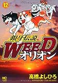 銀牙伝説WEEDオリオン 12 (ニチブンコミックス)