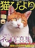 猫びより 2012年 09月号 [雑誌]