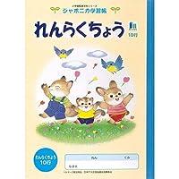 ショウワノート ジャポニカ学習帳 イラスト B5 連絡帳 10行