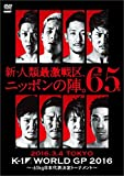 K-1 WORLD GP 2016 IN JAPAN~-65kg日本代表決定トーナメント~ 2016年3月4日 東京・国立代々木競技場第2体育館 [DVD]