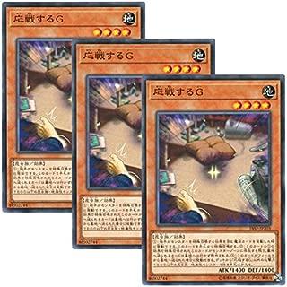 Yu-Gi-Oh! 【3 Pieces Set】 Japanese Version 18 SP-JP 203 Retaliating C Respond to G (Normal)