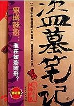 Grave Robbers' Chronicle  (Volume 5) (Dao Mu Bi Ji 5)  -- Chinese Bestseller Writer Nan Pai San Shu 'S Works -- BookDNA Series of Chinese Modern Novels (Chinese Edition)