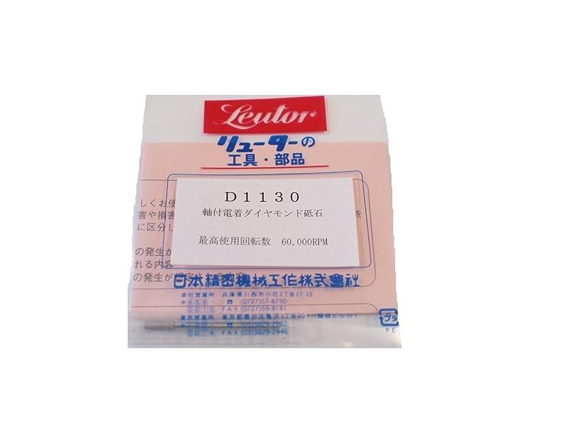 ドアミラー赤外線リングリューター 軸付電着ダイヤモンド砥石 D1130