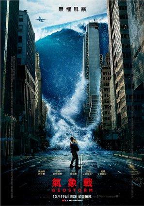 Import Posters GEOSTORM – Gerard Butler – Hong Kong Movie Wall Poster Print - 30CM X 43CM