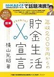 図解 年収200万円からの貯金生活宣言 (横山光昭の貯金生活シリーズ)