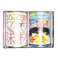 鶏ごぼう炊き込みご飯の素缶詰1缶といちご煮缶詰ハーモニー1缶の 炊き込みご飯の素 缶詰 2缶 ギフトセット