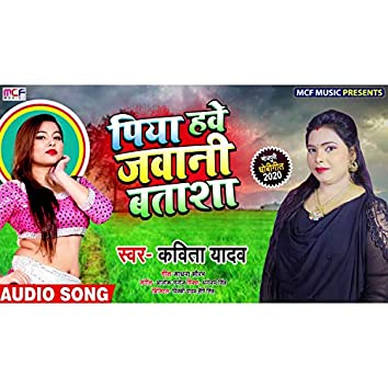 Piya Have Jawani Batasha (Bhojpuri Song)