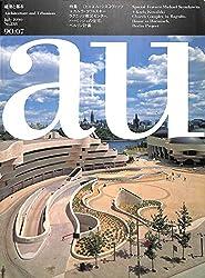 建築と都市 a+u (エー・アンド・ユー) 1990年7月号 特集:ミヒャエル・シスゴヴィッツ カルラ・コワルスキー