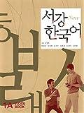 New Sogang Korean 1A Workbook - Korean Language Institute