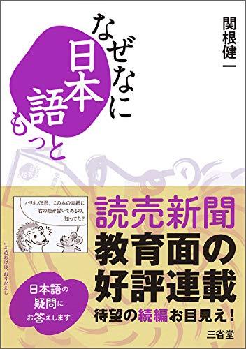 なぜなに日本語 もっと