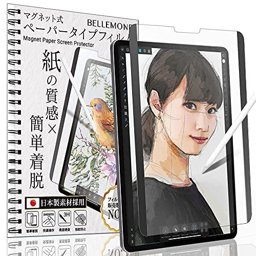 ベルモンド 着脱式 ペーパー 紙 ライク フィルム iPad Pro 11 / iPad Air 10.9 マグネット式 ケント紙のような描き心地 保護フィルム 反射防止 磁石 BELLEMOND IPDP11PLKMG B0416