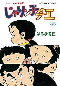 じゃりン子チエ【新訂版】 : 45 (アクションコミックス)