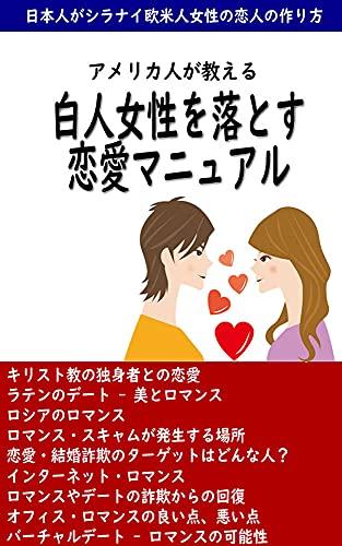 アメリカ人が教える白人女性を落とす恋愛マニュアル: 日本人が知らない欧米人女性の恋人の作り方