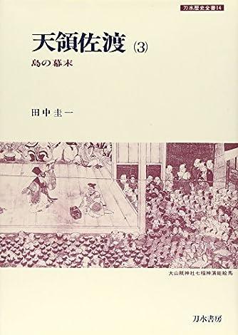 天領佐渡〈3〉島の幕末 (刀水歴史全書)