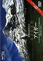世界の山から 2アイガー [DVD]