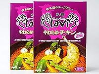 札幌スープカレー lavi(らび)やわらかチキン×2個セット
