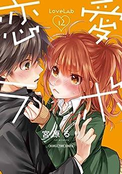[宮原るり]の恋愛ラボ 12巻 (まんがタイムコミックス)