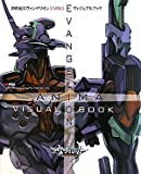 Neon Genesis Evangelion Anima Visual Book
