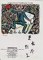 ●邦画チラシ 【まあだだよ 】 黒澤明監督 コレクター品良品(houti 1375)
