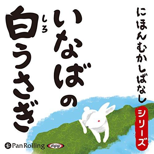 『いなばの白うさぎ』のカバーアート