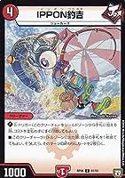 デュエルマスターズ DMRP06 81/93 IPPON釣吉 (コモン) 逆襲のギャラクシー 卍・獄・殺!! (DMRP-06)