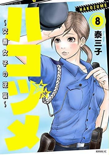 ハコヅメ~交番女子の逆襲~ コミック 1-8巻セット [-]