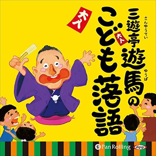 『三遊亭遊馬のこども落語』のカバーアート