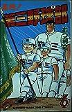 名門!第三野球部 6 (少年マガジンコミックス)