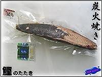 炭焼き カツオのタタキ3kg (たれ付き)