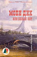 Moby-Dick; or, The Whale (Marine Thriller) (Russian Edition)