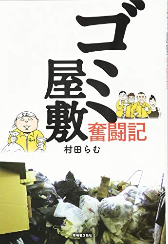 「ゴミ屋敷奮闘記」
