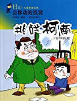 Holmes Conan one minute challenge: will move pocketbook(Chinese Edition)