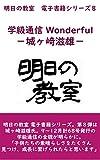 Classroom newsletter Wonderful by Shigeo Jogasaki: Asu no Kyoshitsu Digital Book Series (Japanese Edition)